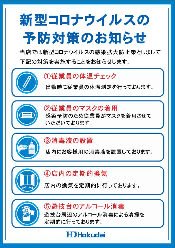 ◆コロナ感染防止対策実施中