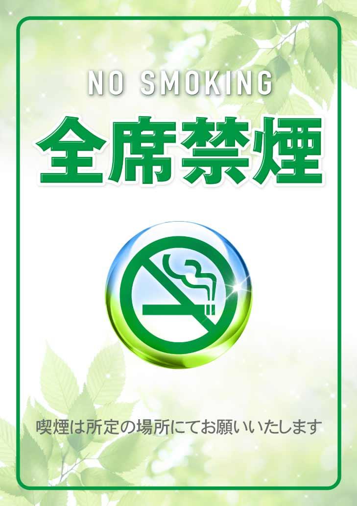 ◆全席禁煙(喫煙は所定の箇所でお願いします