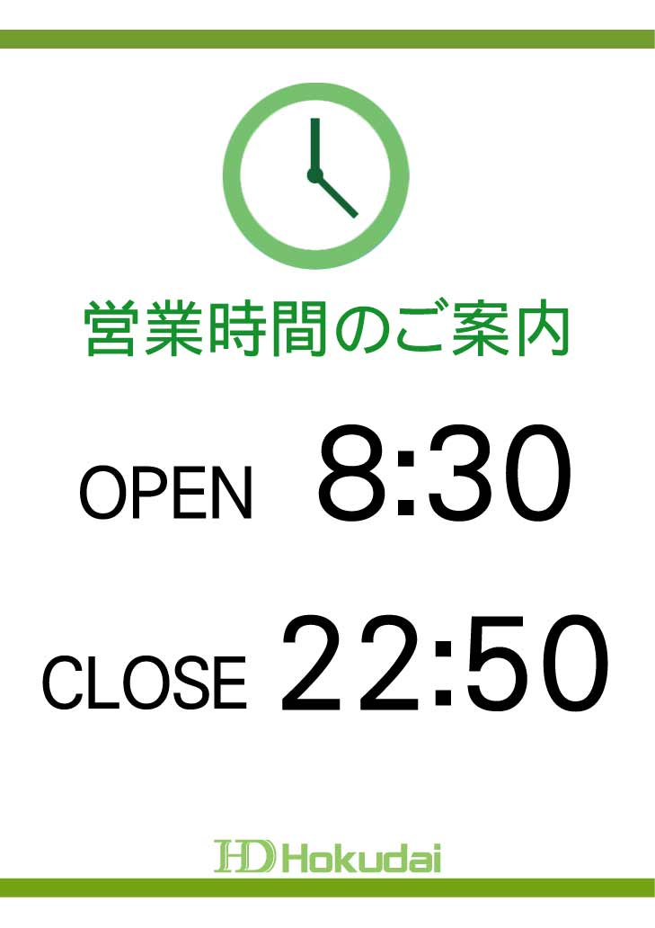 ◆営業時間 AM8:30〜PM22:50